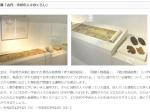 「古代・中世の人々のくらし」九州歴史資料館