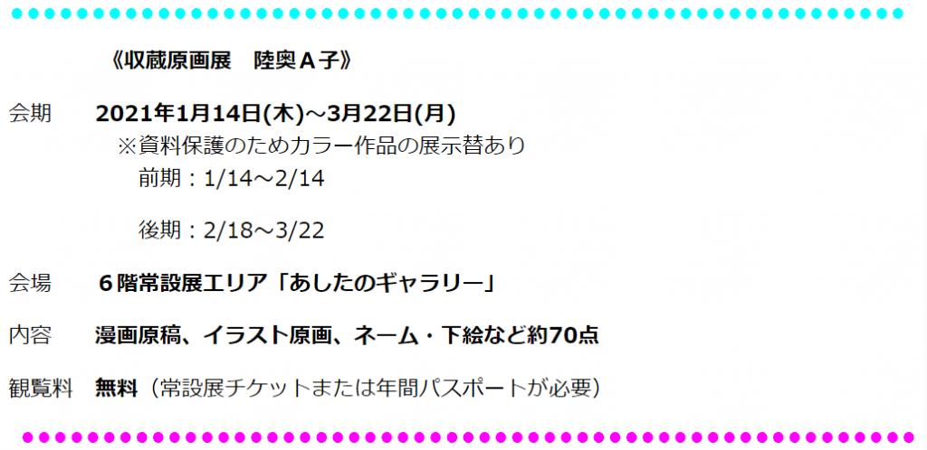 収蔵原画展「~ 陸奥A子~」北九州市漫画ミュージアム