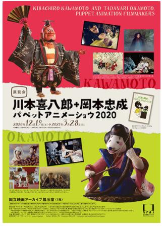 「川本喜八郎+岡本忠成 パペットアニメーショウ2020」国立映画アーカイブ