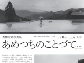 「G3-Vol.138 豊田有希写真展 あめつちのことづて/令和2年7月豪雨Rebornプロジェクト」熊本市現代美術館
