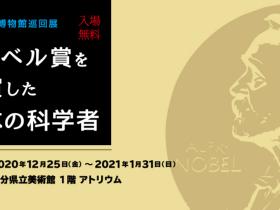 国立科学博物館巡回展「ノーベル賞を受賞した日本の科学者」大分県立美術館