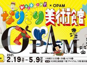 開館5周年記念事業「びじゅチューン!✕OPAM なりきり美術館」大分県立美術館