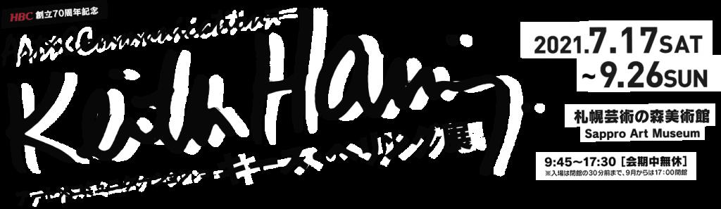 「アート×コミュニケーション=キース・ヘリング展」札幌芸術の森美術館