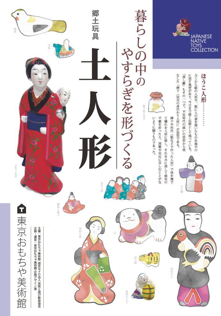 「暮らしの中のやすらぎを形づくる 郷土玩具 「土人形」」東京おもちゃ美術館