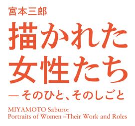 「宮本三郎 描かれた女性たち—そのひと、そのしごと」世田谷美術館分館 宮本三郎記念美術館