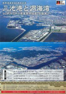 三池港と洞海湾~「明治日本の産業革命遺産」北九州市立いのちのたび博