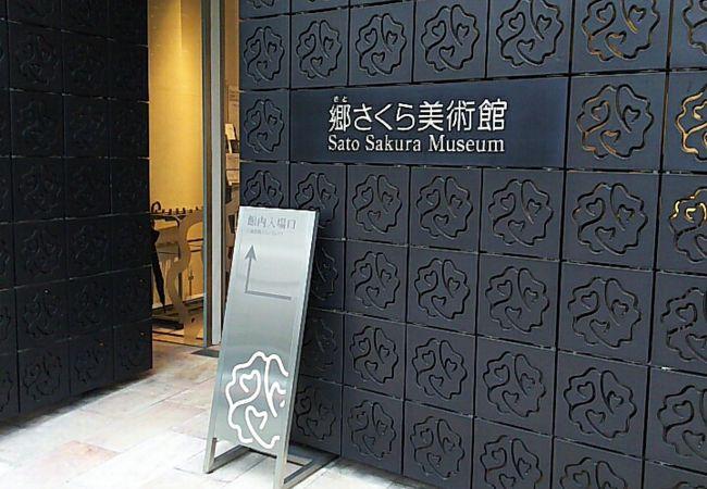 郷さくら美術館-目黒区-東京都