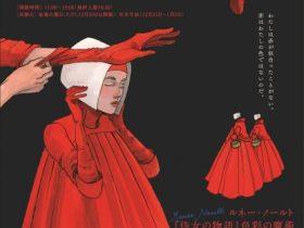 「北九州国際漫画祭2020」北九州市漫画ミュージアム