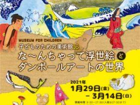 「子供のための美術館16 な~んちゃって浮世絵とダンボールアートの世界」直方谷尾美術館