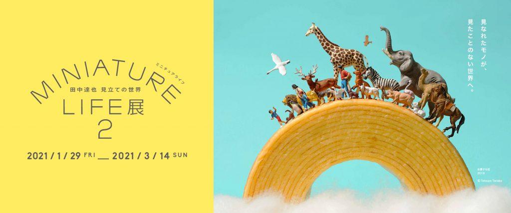 「MINIATURE LIFE展2 -田中達也 見立ての世界-」熊本市現代美術館