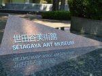 世田谷美術館-世田谷区-東京都