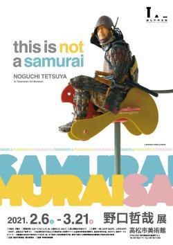「野口哲哉展 — this is not a samurai」高松市美術館