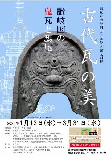 「古代瓦の美—讃岐国の鬼瓦と鴟尾—」讃岐国分寺跡資料館