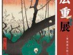 「大広重展 東海道五拾三次と雪月花 叙情の世界」愛媛県美術館