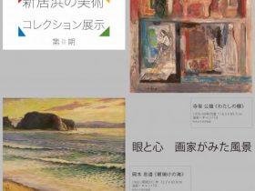 「新居浜の美術 コレクション展示」新居浜市総合文化施設・美術館 あかがねミュージアム
