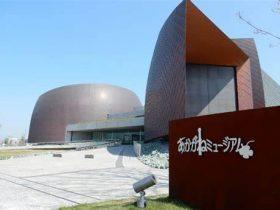新居浜市総合文化施設・美術館 あかがねミュージアム-新居浜市-愛媛県