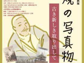 「子規の写真物語—古き新しき取り出して—」松山市立子規記念博物館