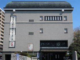 松山市立子規記念博物館-松山市-愛媛県