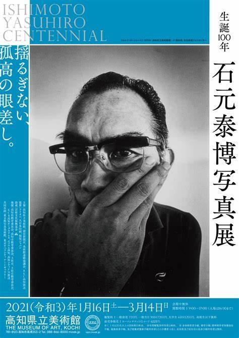 「生誕100年 石元泰博写真展」高知県立美術館