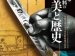 「よみがえる山内家資料の美と歴史~伝統の技がなす文化財修理の世界~」高知城歴史博物館