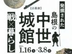 「発掘された島根の中世城館~戦・暮らし~」島根県立八雲立つ風土記の丘展示学習館