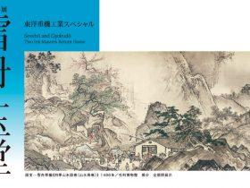 「雪舟と玉堂—ふたりの里帰り」岡山県立美術館