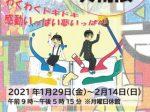 「第35回 倉敷っ子美術展」倉敷市立美術館