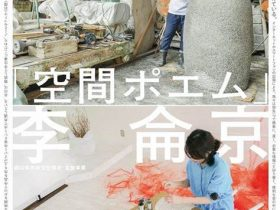 「北川太郎 空間ポエム/李侖京 小舟によせる唄」高梁市成羽美術館