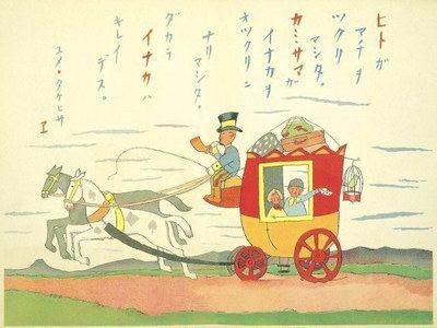 「夢二の子供絵展 —少年の日の物語—」竹久夢二伊香保記念館