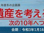 「震災遺産を考える —次の10年へつなぐために—」福島県立博物館