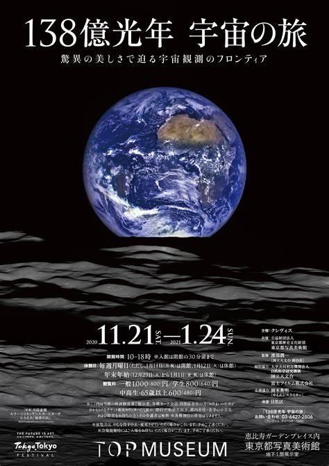 「138億光年 宇宙の旅」東京都写真美術館