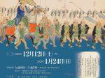 コレクション展「米沢藩 武士たちの行列 ~上杉家の参勤交代~」伝国の杜 米沢市上杉博物館