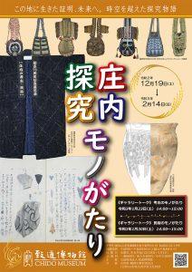 「創立70周年記念 庄内探究モノがたり(庄内の考古・民俗)」致道博物館