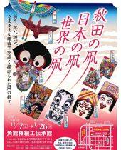 秋田県立博物館出張展示「世界の凧・日本の凧・秋田の凧」仙北市立角館