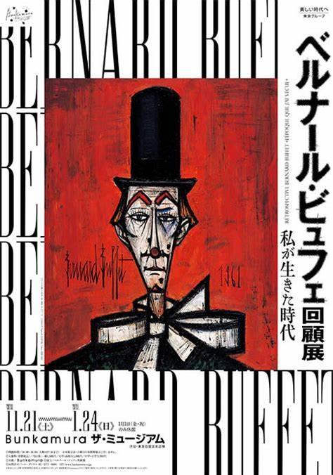 「ベルナール・ビュフェ回顧展 私が生きた時代」Bunkamuraザ・ミュージアム