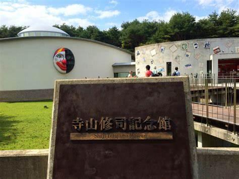 三沢市寺山修司記念館-三沢市-青森県