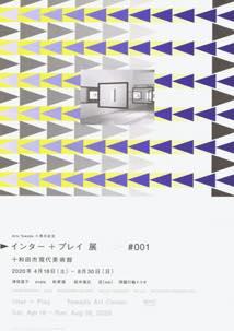 「Arts Towada 十周年記念 インター + プレイ展  第1期」十和田市現代美術館