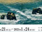 「東山魁夷と四季の日本画」山種美術館