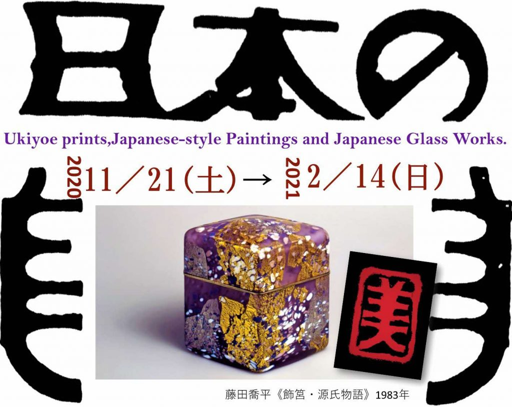 「日本の美Ukiyoe Prints, Japanese-Style Paintings and Japanese Glass Works」北海道立近代美術館