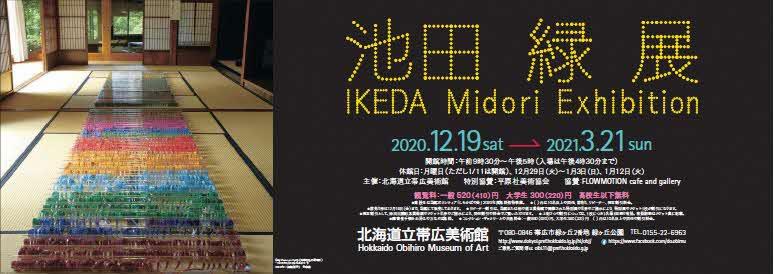 「池田緑展」北海道立帯広美術館