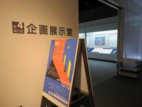 「あの日に帰りたい~ノスタルジア・ヲタル」小樽市総合博物館 本館