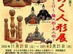 「みちのく人形展~五彩に輝くこけし・雛人形・土人形~」弘前市立博物館
