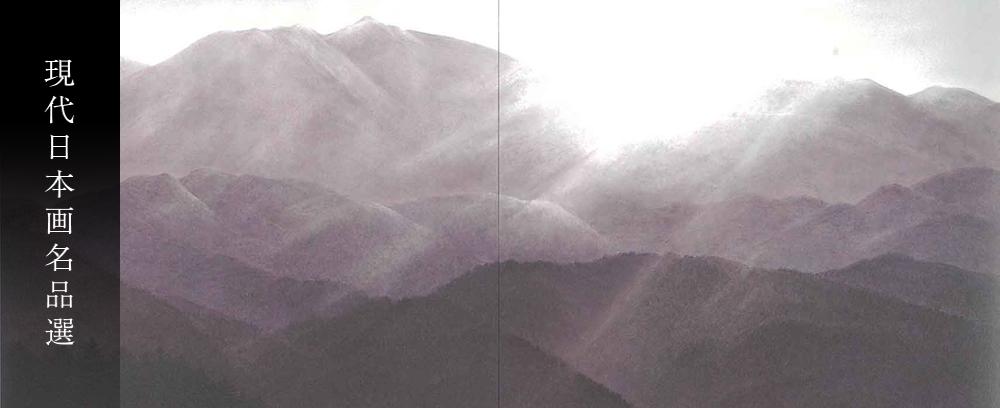「現代日本画名品選Ⅲ」足立美術館