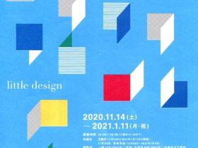 「小さなデザイン 駒形克己展」足利市立美術館