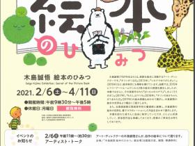 「木島誠悟 絵本のひみつ」北海道立釧路芸術館