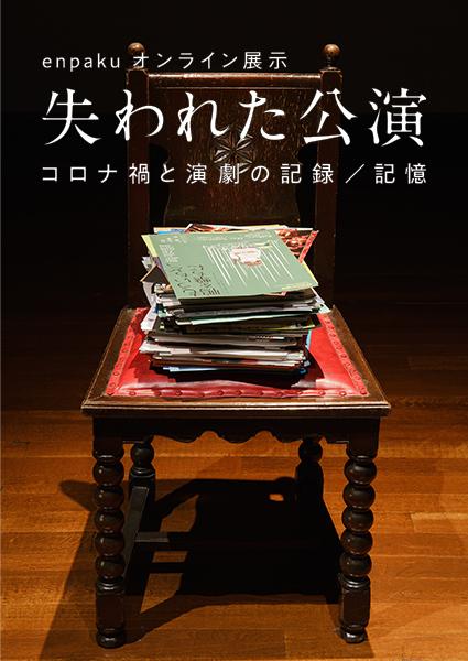 オンライン展示「失われた公演―コロナ禍と演劇の記録/記憶」早稲田大学演劇博物館