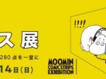 「ムーミン コミックス展」茨城県近代美術館
