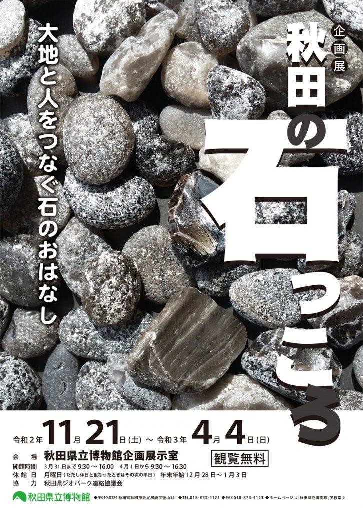 「秋田の石っころ」秋田県立博物館