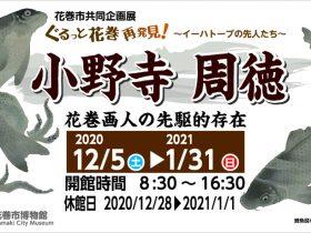 「小野寺周徳—花巻絵画の先駆的存在」花巻市博物館