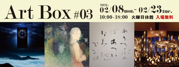 「Art Box —アートボックス#03—」みやざきアートセンター